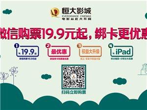 中秋盛惠|微信购票19.9元起,团圆宴大抽奖惊喜送不停!!!