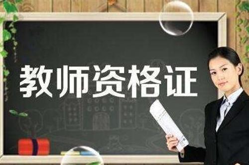 今年下半年教师资格考试11月3日开考;济宁40686人报名