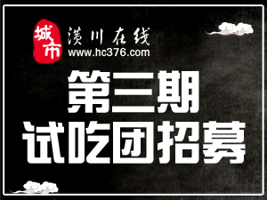 潢川在线第三期试吃团―食叁味火锅