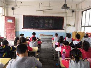 黑池镇中心小学多种形式开展浓情中秋主题活动 弘扬传统文化