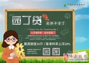 """邮储银行www.188bet.com市分行开展""""爱心助教""""教师节慰问活动"""