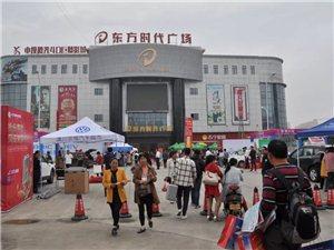 潢川县第二届家居建材、汽车展销会今日盛大开幕!现场节目精彩纷呈...