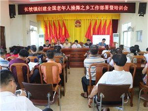 �L坡镇创建全国老年人操舞之乡工作部署暨培训会