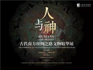 六大博物馆240件套文物运抵三星堆博物馆,共诉南方丝绸之路上的人神史话