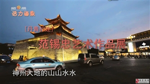 (增强版)[丹青祁连]范锡忠艺术作品展