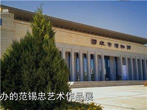 [丹青祁连]范锡忠艺术作品展(增强版)