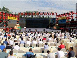 9月21日上午,首届中国农民丰收节广汉分会场系列活动盛大开幕(组图)