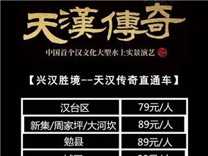 兴汉新区《天汉传奇》开通澳门美高梅国际娱乐场各县9条直通车,内附价格!