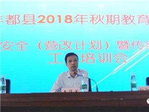 丰都县召开2018年秋季学校食品安全(营养改善计划)暨卫生工作培训会