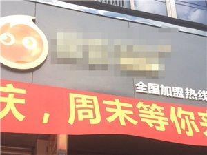 汪洋某快餐店东西难吃还欺骗消费者,希望大家不要再上当了