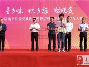 遂平县举办首届最受欢迎旅游饭店评选暨特色美食大赛