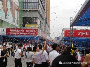 泸州汽车协会第12届秋季车展开幕式!