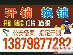 景德镇开锁:13879877282