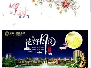 【溪湖小镇】中秋送月饼,情暖业主心
