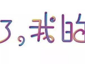 """潢川食叁味三鲜火锅举办""""你吃饭,我请客""""大型优惠活动!!!"""