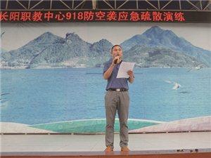 长阳职教中心:防空警报鸣响  师生紧急疏散