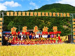 """走进魅力铜钱关――记旬阳首届""""中国农民丰收节""""庆祝活动"""