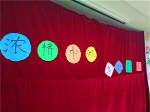 """潢川爱乐祺国际托幼早教中心举办""""浓情中秋,喜迎国庆""""大型亲子互动活动!"""