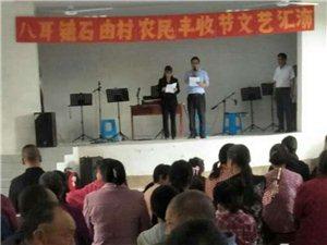 八耳镇石凼村载歌载舞庆祝首届丰收节