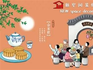 【新空间装饰】祝大家中秋节快乐!