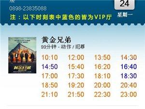 【电影排期】9月24日排期 看电影,来恒大影城!