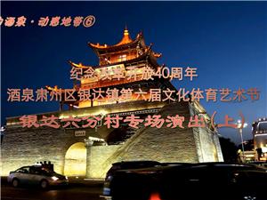 (活力酒泉.�痈械�Б�)《小�l村,大舞�_(二)》上篇