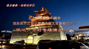 (活力www.188bet.com.动感地带⑥)《小乡村,大舞台(二)》中篇
