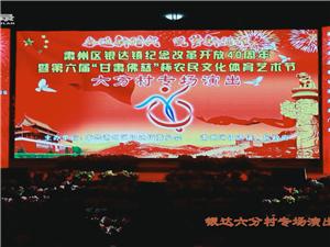 (活力酒泉.�痈械�Б�)《小�l村,大舞�_(二)》中篇