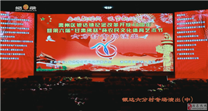 (活力千赢国际|最新官网.动感地带⑥)《小乡村,大舞台(二)》中篇