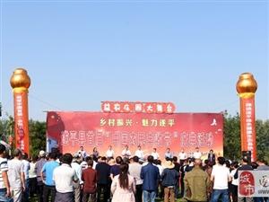 """遂平县隆重庆祝首届""""中国农民丰收节"""""""