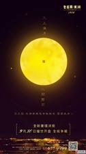 【圣庄园·东湖】天上满月 人间团圆