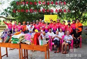 琼海市自行车运动协会中秋慰问石壁镇敬老院老人