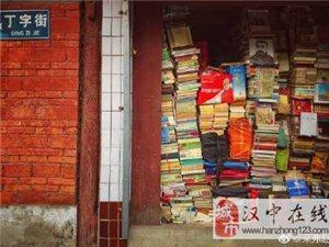 """汉中现存为数不多的老街之一""""丁字街"""""""