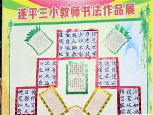 """遂平县三小举行""""迎中秋庆国庆""""师生书画作品展"""