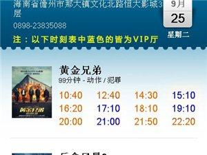 【电影排期】9月25日排期 看电影,来恒大影城!