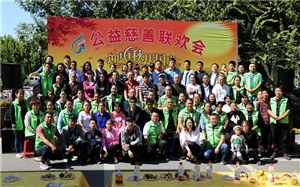 2018年中秋节固安大型公益慰问联欢活动举行