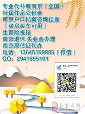 南京及全国社保住房公积金代补缴,生育险报销,失业金