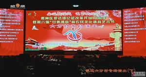 (活力www.188bet.com.动感地带⑥)《小乡村,大舞台(二)》下篇