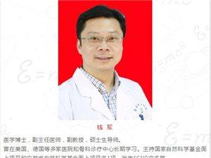 【医讯】本周末安医一附院骨科专家来临泉县人民医院(南区)开展诊疗活动!