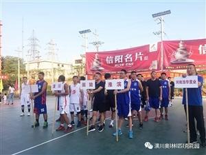 热烈祝贺潢川县金秋篮球邀请赛圆满成功!