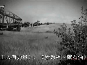 (活力酒泉.动感地带)《石油工人的赞歌》