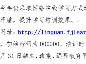 公需科目学习网址 打不开,域名错误,我还没学完。
