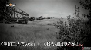 (活力千赢国际|最新官网.动感地带)《石油工人的赞歌》