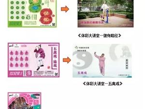 """""""新时代 动出彩"""" 刮全民健身彩票 看体彩大讲堂"""