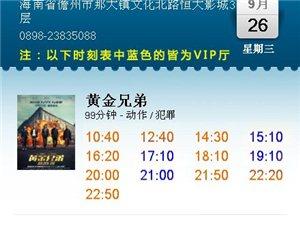 【电影排期】9月26日排期 看电影,来恒大影城!