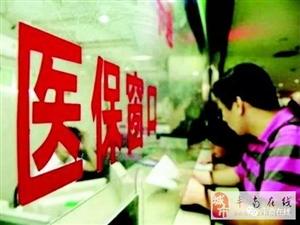 因系统升级,唐山城镇职工医保卡暂停使用11天!