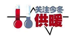 桓台县供暖季收费时间及标准