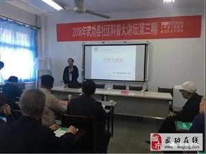 【科普武功】科普惠民迎中秋,健康饮食进社区
