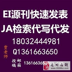 工程EI期刊发表JA检索,加急,EI论文投稿,EI源刊发表