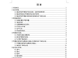 天津潮源水处理有限公司竣工环境保护验收监测报告公示